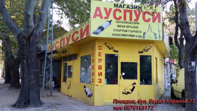c2e3d30579c Сервиз Ауспуси, Пловдив-град - Автосервиз. Специализиран сервиз за ...